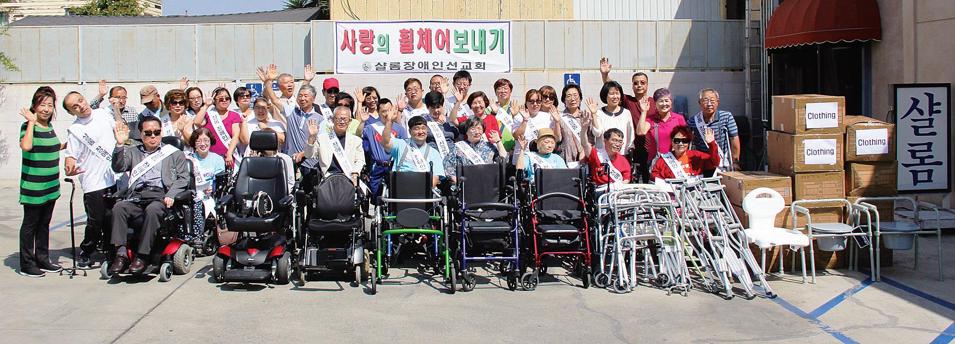 샬롬장애인선교회, 사랑의 휠체어 발송